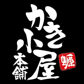 かき小屋本舗【公式アカウント】