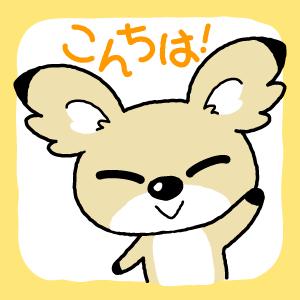 コんチワワ【公式】