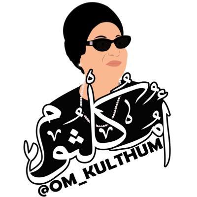 Oum Kalthoum أم كلثوم = Oum Kalthoum Om Kalthoum الحب كله = El Hob Kollo