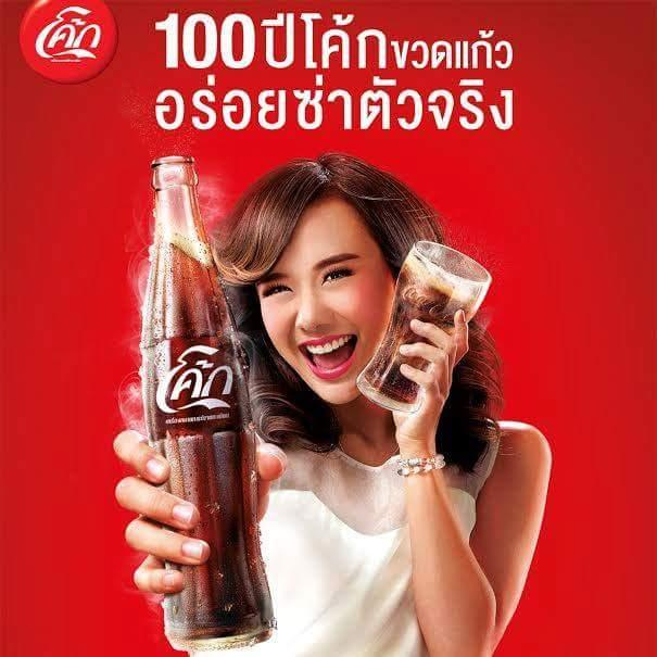@Coke_HaadThip