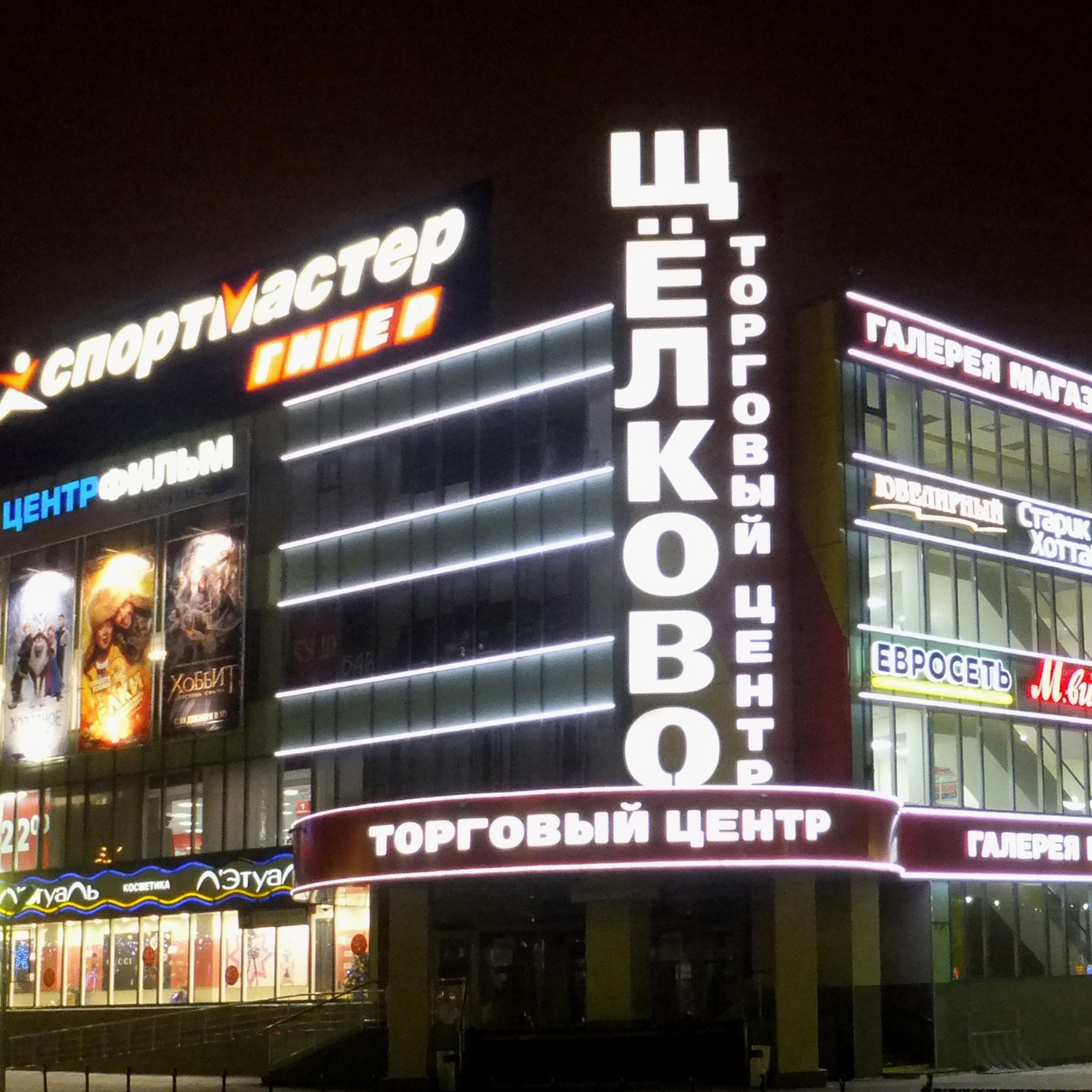 3f40518d389c ТЦ Щелково ( tcshelkovo)   Twitter
