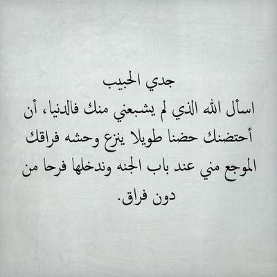 اللهم ارحم جدي Forr Mygrand Twitter