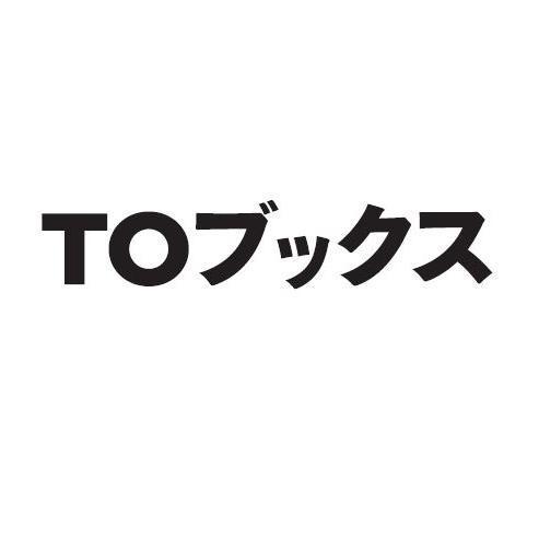 TOブックス