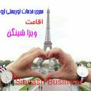 siavashshayegan (@001loveSiavash) Twitter