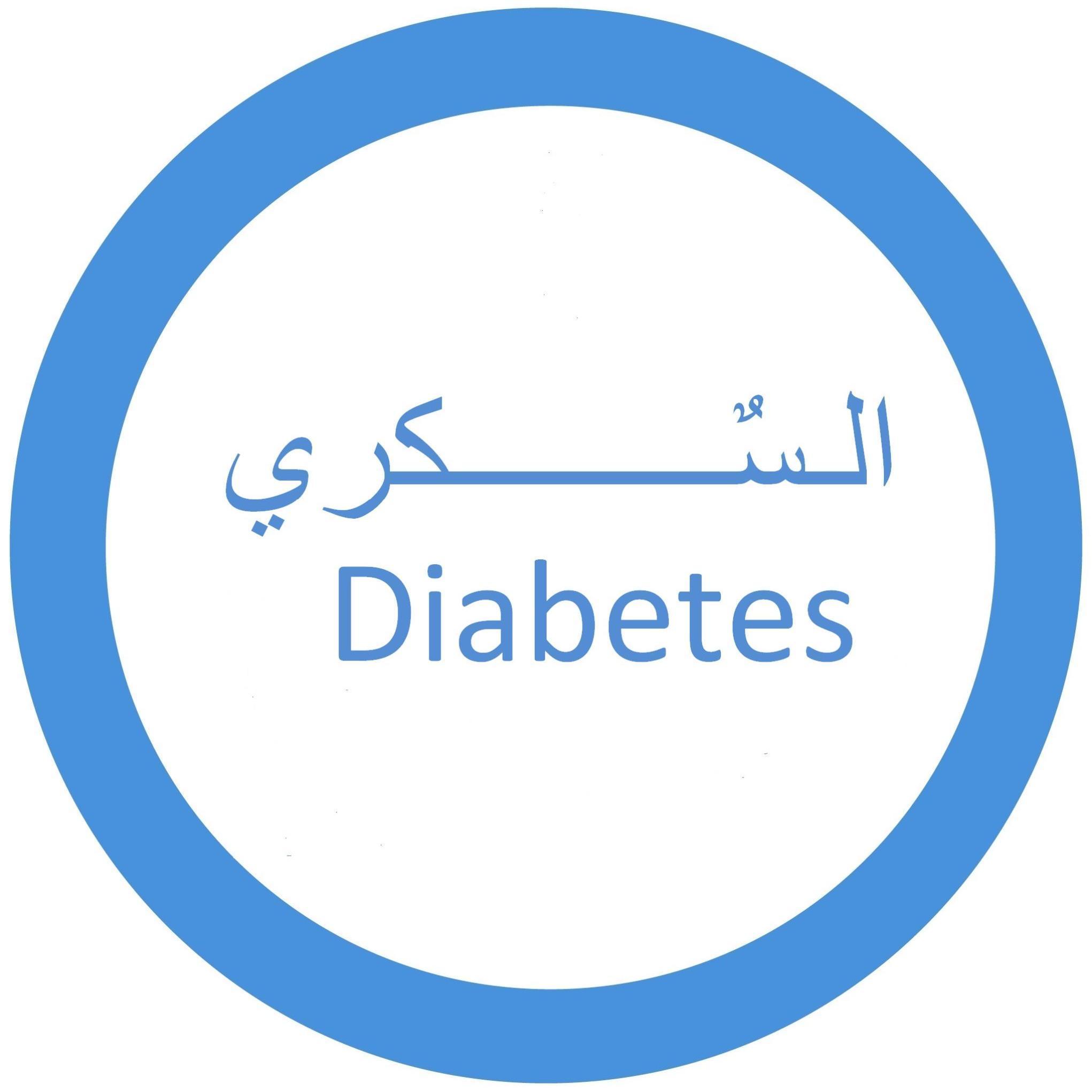 سكري Ar Twitter استبانة لمصابي مرض السكر الذين خضعوا أو سيخضعون لعلاج تقويم الاسنان Https T Co Zyzdzkj40c البحث جديد كليا وسيخدم مرضى السكري نحتاج تعاونك
