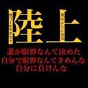 ゆっきー (@58132c344f6f463) Twitter