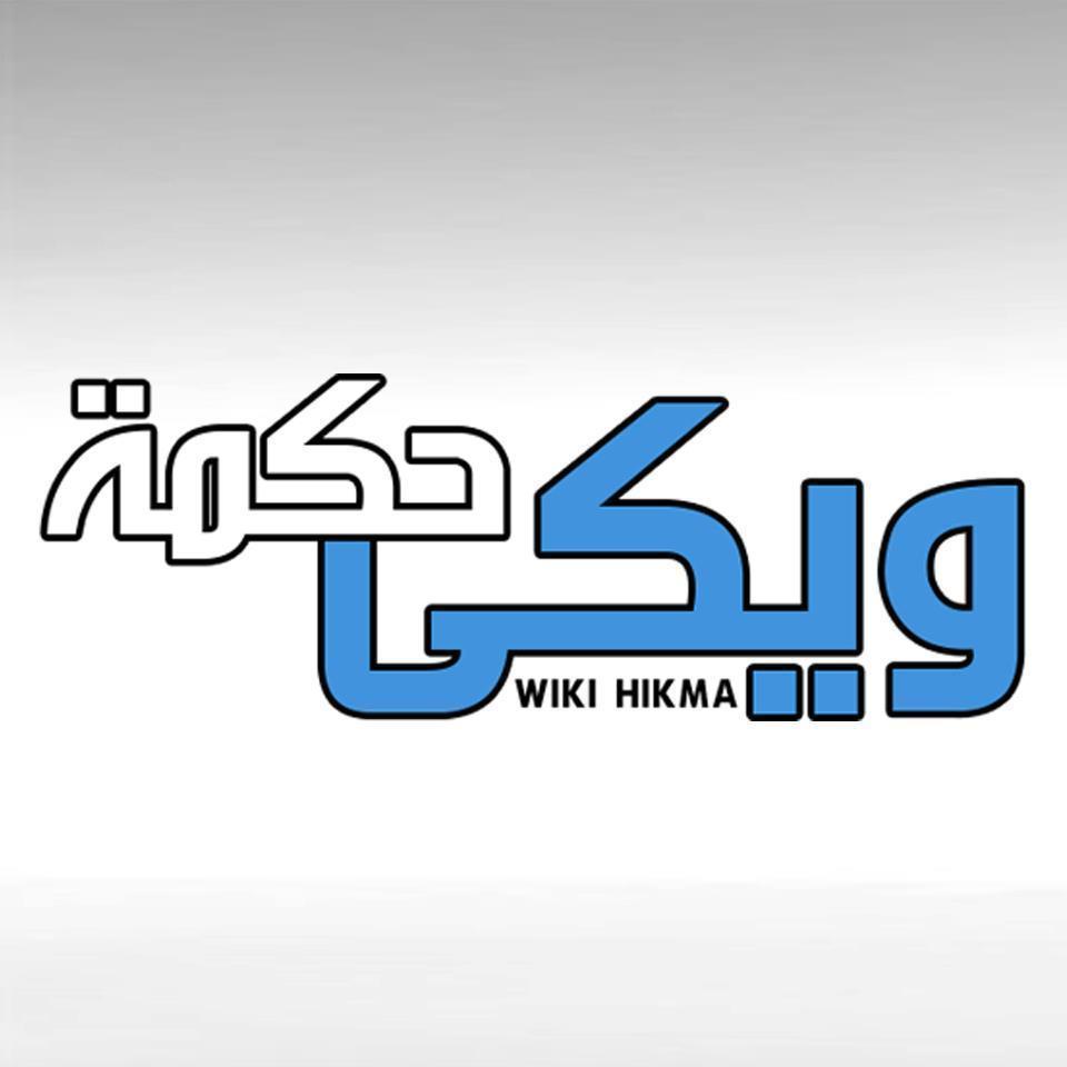 @Wiki_hikma