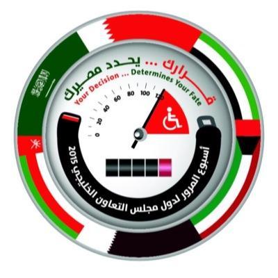 أسبوع المرور الخليجي Trafficweek Twitter