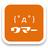 一行レシピ(゚д゚)ウマーbot