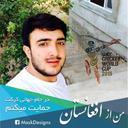 Ali Ahmad Dost (@0007Dost) Twitter