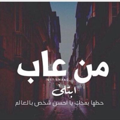حسبي الله وكفى Msad Msa Twitter
