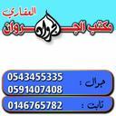 مكتب الجروان #رفحاء (@0146765782) Twitter
