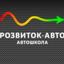 Автошкола (@rozvytokavto) Twitter