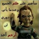 اللول حبيب الكل (@01114546002alaa) Twitter