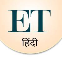 ET Hindi