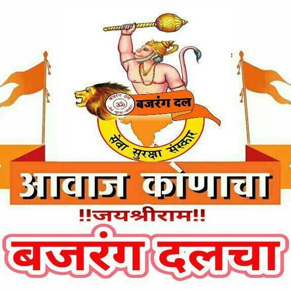 Best Hindu Nationalist Bajrang Dal Wallpapers for free download