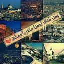 دمشق يا روحي (@05af99a06257420) Twitter