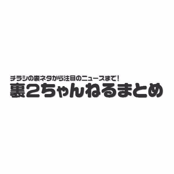 ちゃんねる まとめ ニュース 2