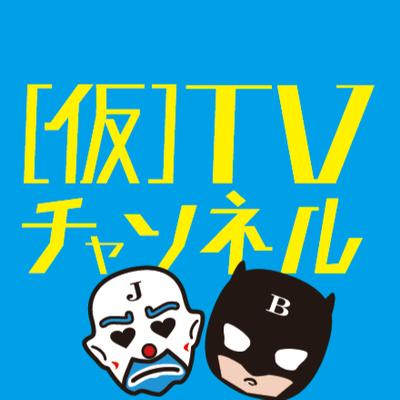(仮)TV