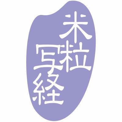 米粒写経 Twitter