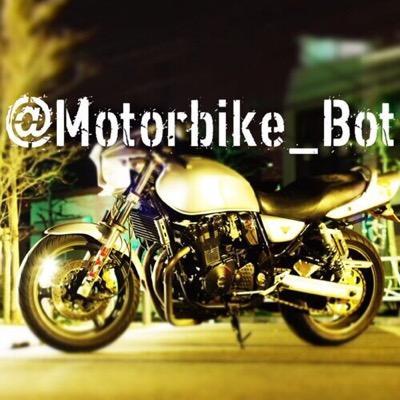 バイクbot