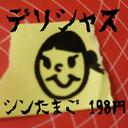 シン☆デリたま*大阪RTS!!ネ06a (@5959denkibran) Twitter
