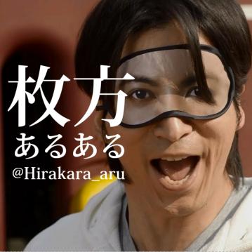 Hirakata_aru