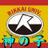 yuki_rikkai_bot