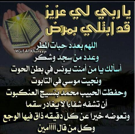 اللهم أشفي ثواب 123sxdw Twitter