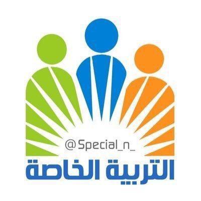 شعار التربية الخاصة
