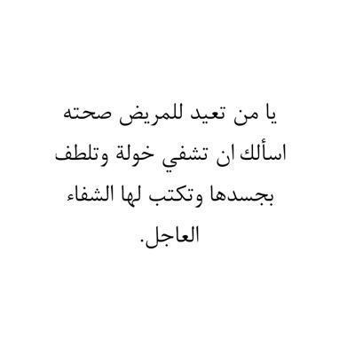 اللهم اشفي صديقتي Aisha Sa1 さん Twitter