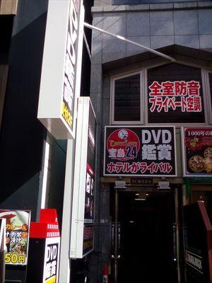 宝島24上野店
