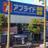 アプライド宮崎店