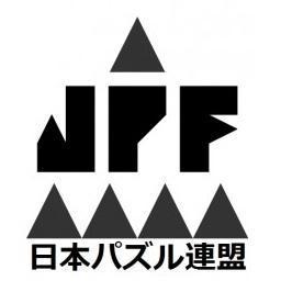 日本パズル連盟 日本パズル選手権 11 7オンライン開催決定 夏休みパズル大会 開始です 問題pdfを開くパスワードは以下の通りです Ouchipuzzlezikan 問題ダウンロード T Co Gxscy3cqsh 解答受付は来週8月23日 日 13 00まで