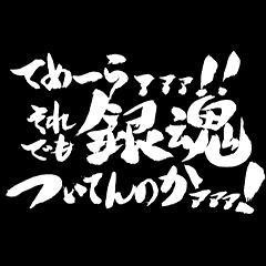 銀魂サブタイトルbot (@gintama_sub) | Twitter