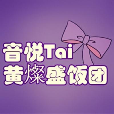 音悦Tai-黄燦盛饭团 (@CS0211_Ch...