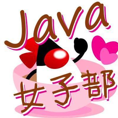 8月のイベント公開しました!Javaの人もPythonの人もAWSの人もRubyの人もScalaの人も女性ならなんでもOKですよ!みんなで浴衣ビールで技術の意見交換会しましょう! javajo https://t.co/vO45reu47n