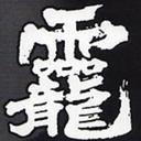 羅玖熾阿(皇海山  火喰羅) (@0127Ravens) Twitter