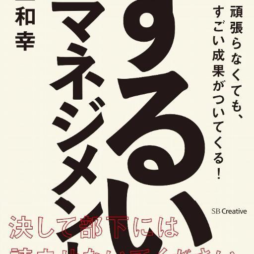 井上和幸(経営者JP 代表取締役)