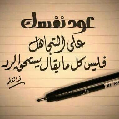 اتحاديه لاحد يكلمني Raneem11294 Twitter