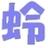 冬樹蛉 Ray Fuyukiのアイコン