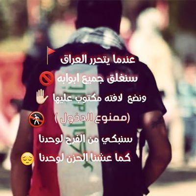 قفشات عراقية Iraqi1abyat Twitter