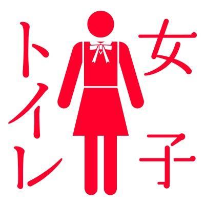 女子の事件は大抵、トイレで起こ...