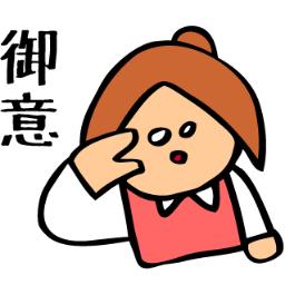 日本のol Japaneseol Twitter
