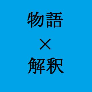 物語の解釈講座 (@Ao_kouza) | Twitter