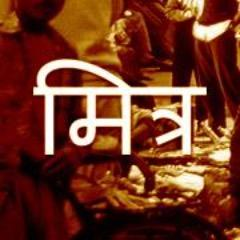"""Mitra"", compilation to raise funds for Nepal"