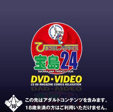 宝島24 赤坂店