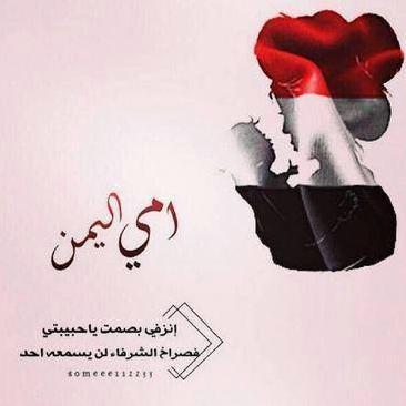 ســهـير اليمن On Twitter كل عام ووطني اليمن بالف خير