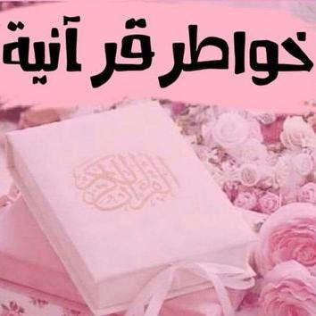 خواطر قرآنية الجزء الأول