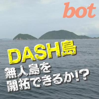 ほら もう「鉄腕!DASH!!」すぐ火事になるから。(松岡・2016/1/24放送分) https://t.co/asiMHDJuRQ
